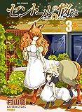 セントールの悩み(3) (RYU COMICS)