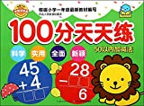 img - for Brand pre-primary training camp practice every day 100: addition and subtraction within 50(Chinese Edition) book / textbook / text book
