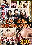 完全独占!日本一変態の本物母娘が出演!!フィストでビッショリお母さんと臨月で欲求不満の娘夫婦240分 [DVD]