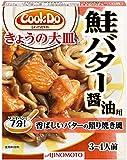 CookDoきょうの大皿 鮭バター醤油用 85g×5個