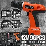 12V コードレス充電ドリル/電動ドライバーセット 96PCSセット◆CCD-120