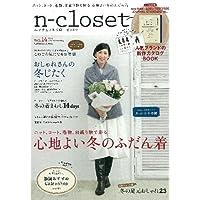 n-closet 表紙画像