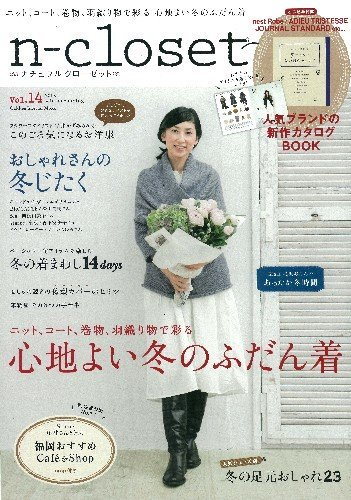 n-closet 2012年Vol.14 大きい表紙画像