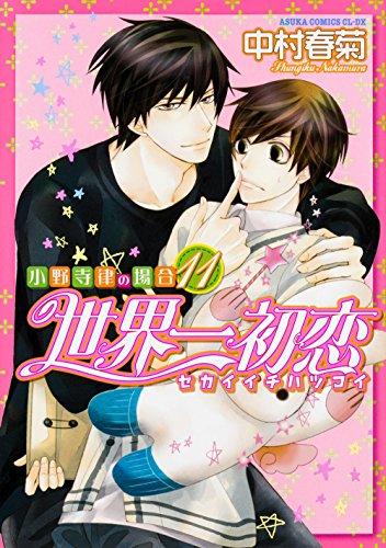世界一初恋 〜小野寺律の場合 (11)〜 (あすかコミックスCL-DX)