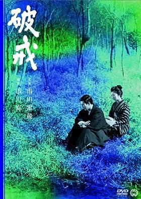 破戒 [DVD]