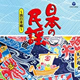 ザ・ベスト 日本の民謡 ~西日本編~