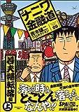 新ナニワ金融道 9 (SPA COMICS)