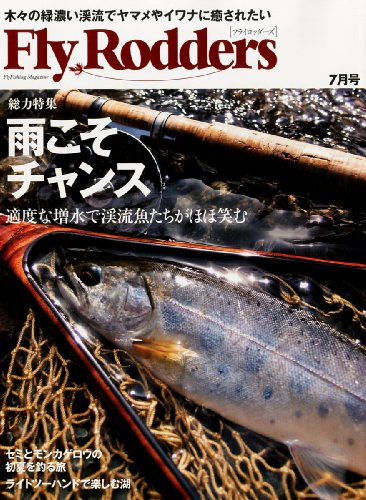Fly Rodders (フライロッダーズ) 2012年 07月号 [雑誌]