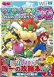 マリオパーティ10 オフィシャルガイドブック