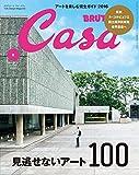 Casa BRUTUS (カーサ ブルータス) 2016年 8月号 [雑誌] CasaBRUTUS