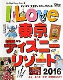 アイ ラブ 東京ディズニーリゾート 2016 (My Tokyo Disney Resort)