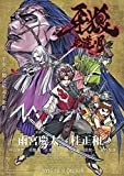 牙狼-紅蓮ノ月- Blu-ray BOX 1