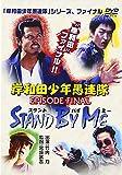 岸和田少年愚連隊 EPISODE FINAL スタンド・バイ・ミー[DVD]