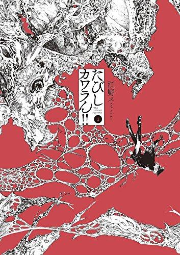たびしカワラん!! 1 (裏少年サンデーコミックス)