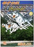 銀牙伝説ウィード 50 (ニチブンコミックス)