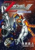 機動戦士ZガンダムIII 星の鼓動は愛<機動戦士ZガンダムIII 星の鼓動は愛> (角川コミックス・エース)