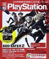 電撃PlayStation付録に「ネプテューヌRe;Birth1」パンツ5種コード