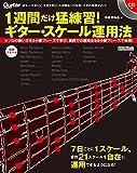 1週間だけ猛練習! ギター・スケール運用法 (CD付) (Guitar Magazine)