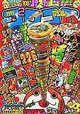 月刊 コロコロコミック 2015年 02月号 [雑誌]