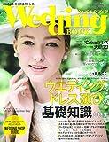 ウエディングブック No.57 (生活シリーズ)
