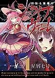 回転る賢者のシュライブヴァーレ 1巻 (デジタル版ビッグガンガンコミックス)