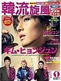 韓流旋風 2013年 01月号 vol.46