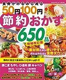 ヒットムック料理シリーズ 食費がみるみる減る50円100円節約おかず650品 増補改訂版