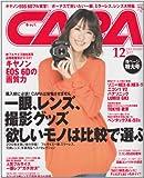 CAPA (キャパ) 2012年 12月号 [雑誌]