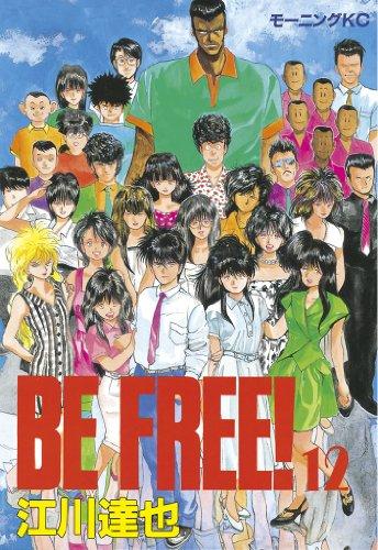 BE FREE!(12) (モーニングKC)