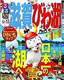 るるぶ滋賀 びわ湖'12~'13 (国内シリーズ)
