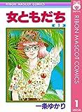 女ともだち 1 (りぼんマスコットコミックスDIGITAL)