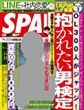 週刊SPA!(スパ) 2014 年 2/25 号 [雑誌]