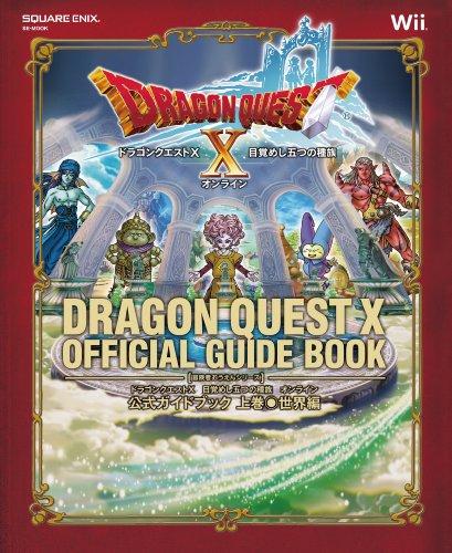 ドラゴンクエストX 目覚めし五つの種族 オンライン 公式ガイドブック 上巻●世界編 (冒険者おうえんシリーズ)