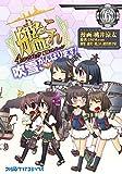 艦隊これくしょん -艦これ- 4コマコミック 吹雪、がんばります!(6) (ファミ通クリアコミックス)