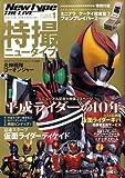 Newtype THE LIVE (ニュータイプ・ザ・ライブ) 2009年 01月号 [雑誌]