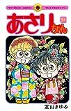 あさりちゃん 94 (てんとう虫コミックス) [コミック] / 室山 まゆみ (著); 小学館 (刊)