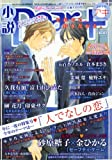 小説 Dear+ (ディアプラス) 2010年 11月号 [雑誌]