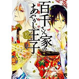 百千さん家のあやかし王子 第10巻 (あすかコミックスDX)