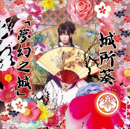 夢幻之城(DVD付)
