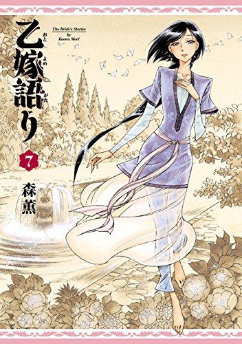 乙嫁語り 7巻<乙嫁語り> (ビームコミックス(ハルタ))