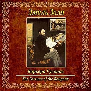 Kar'era Rugonov Hörbuch