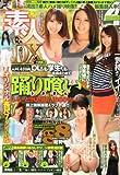 極上素人DX 2013年 04月号 [雑誌]