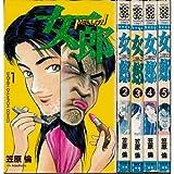 女郎(MELLOW) 未完結セット(少年チャンピオンコミックス)