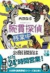 腕貫探偵、残業中 (実業之日本社文庫)