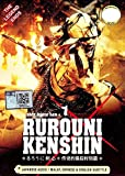 Rurouni Kenshin Live Action Movie 3 The Legend Ends [All Region DVD][Japanese Audio W/English Subs]