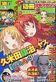 別冊少年マガジン 2010年 02月号 [雑誌]