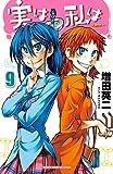 実は私は(9) 少年チャンピオン・コミックス