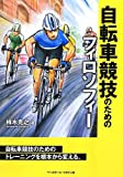 自転車競技のためのフィロソフィー