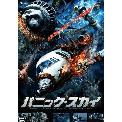 パニック・スカイ [DVD]