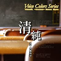 Voice Colors Series 09.~清純~[宮野真守]出演声優情報